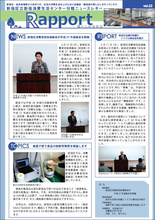 Rapport Vol.22
