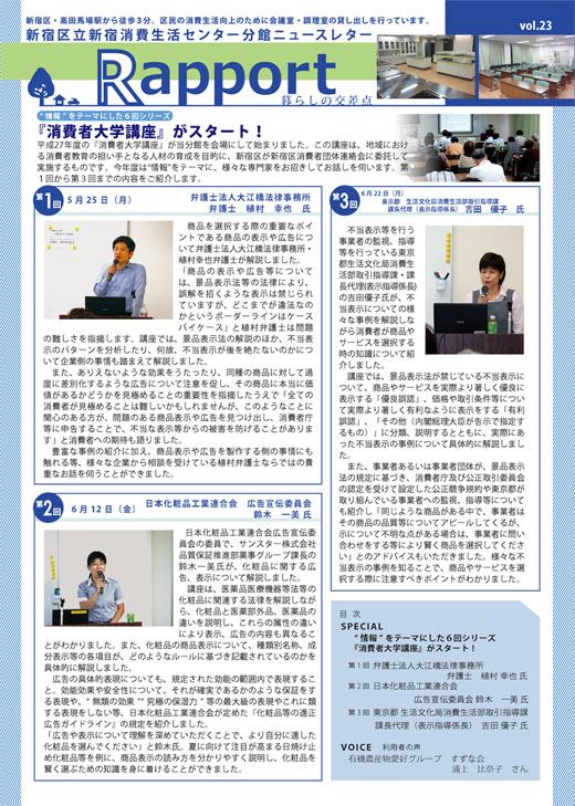 Rapport Vol.23