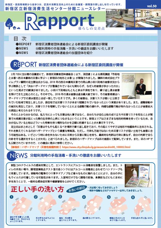 Rapport Vol.50