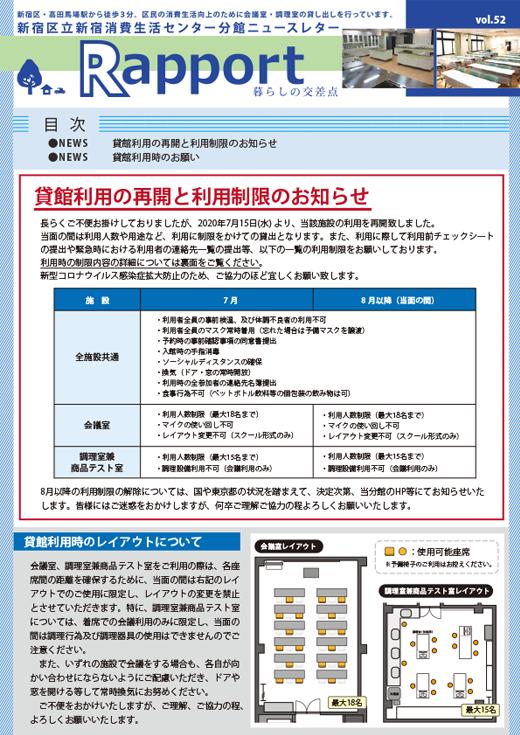 Rapport Vol.52